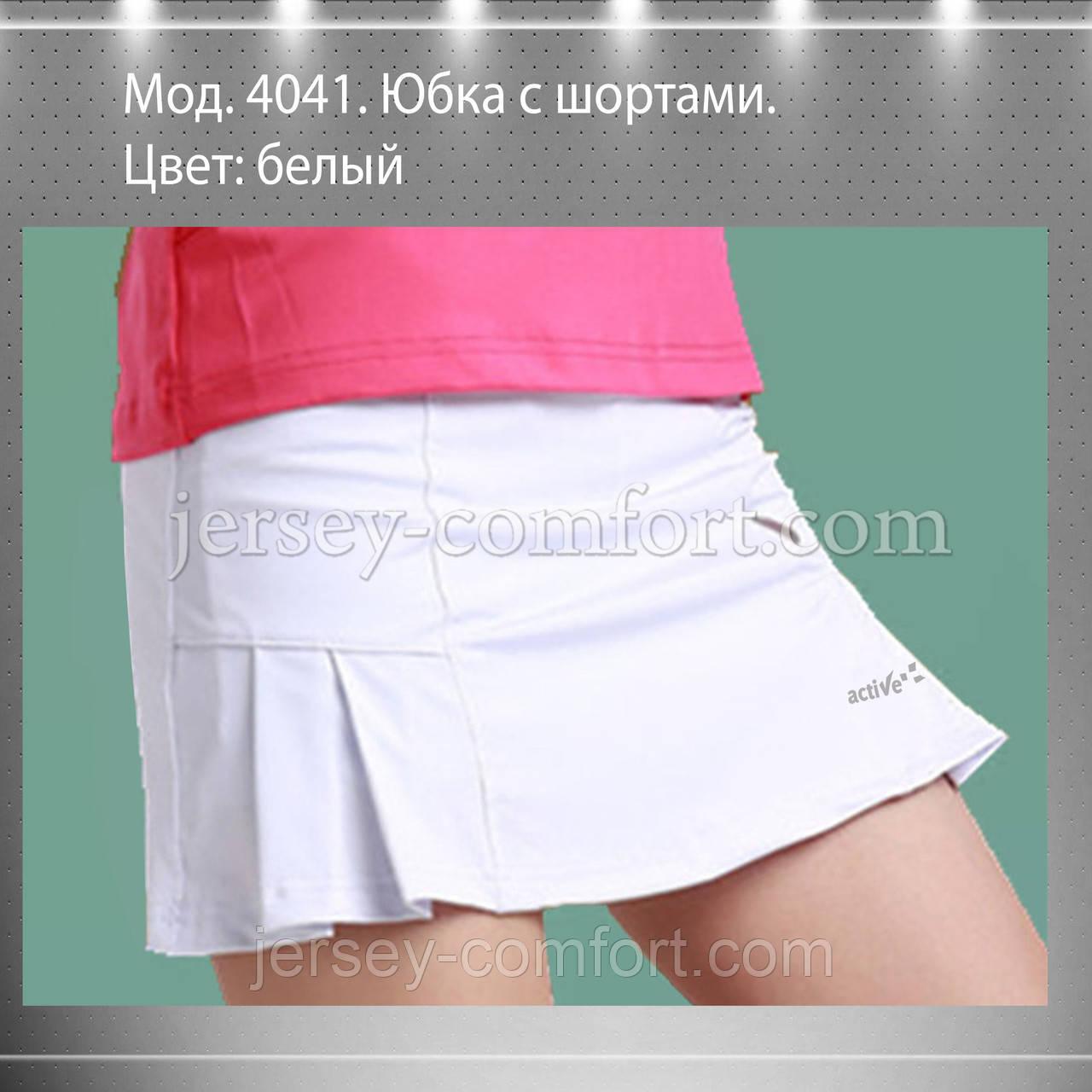 Юбка с шортами белая. Юбка спортивная. Мод. 4041