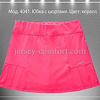 Юбка с шортами, коралловая. Юбка спортивная. Мод. 4041, фото 1