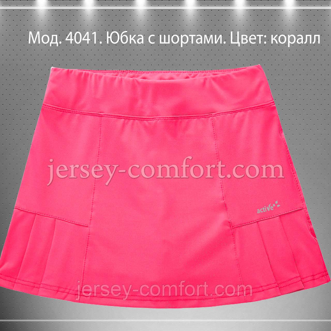 Юбка с шортами, коралловая. Юбка спортивная. Мод. 4041