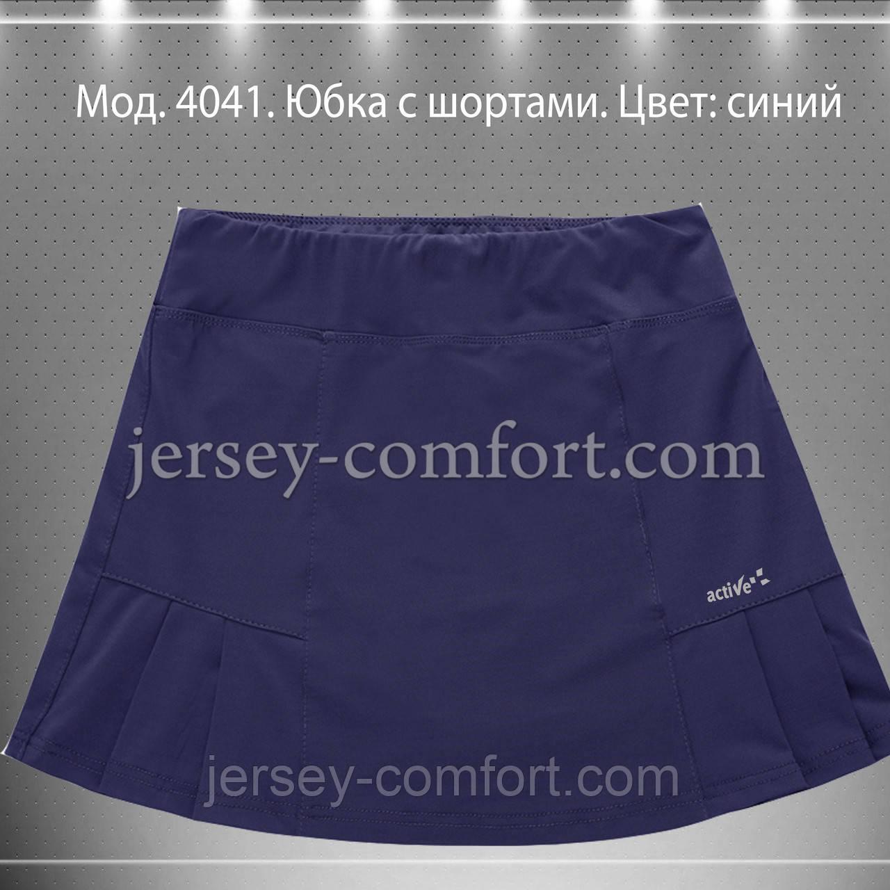 Юбка с шортами, синяя. Юбка спортивная. Мод. 4041
