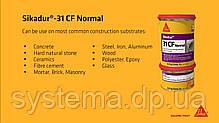 Sikadur®-31 CF Normal - Конструкционный двух компонентный эпоксидный клей и ремонтный раствор, 1,2 кг, фото 3
