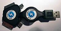 Кабель для зарядки iPhone, Samsung Tab, miniUSB, microUSB