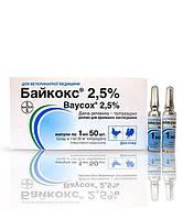 Байкокс 2,5% 1мл №50 (65 грн от 50 упаковок )