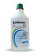 Байкокс 5% 1л для поросят и телят (Оригинал)