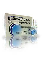 Байкокс 2,5% 1мл №10