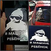 """Наклейка виниловая сигнальная """"В машине ребёнок"""" серебро (21 х 14 см)"""