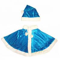 Комплект Снегурочки пелерина и шапка синий