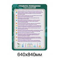 Стенд Правила поведения учащихся в кабинете химии (тёмно-зелёный фон)