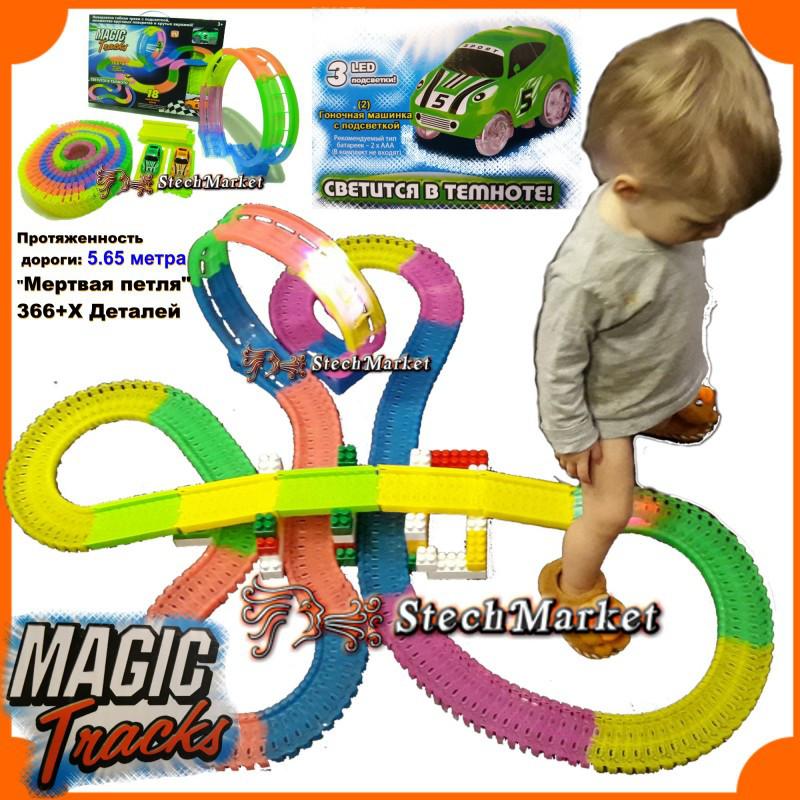 "Гоночная трасса Magic Tracks ""Мертвая петля"" 366+X деталей (конструктор)"