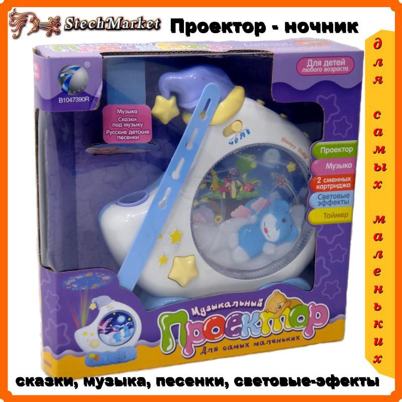 Детский музыкальный Проектор ночник сказки, музыка, песенки, световые-эфекты