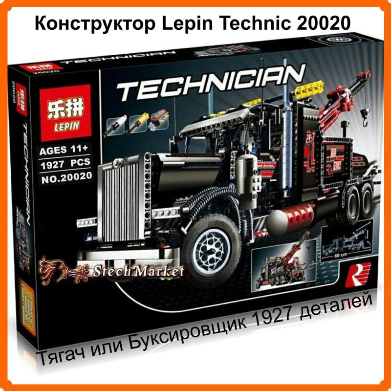 Конструктор Lepin Technic 20020 Тягач или Буксировщик 1927 деталей от 11 лет