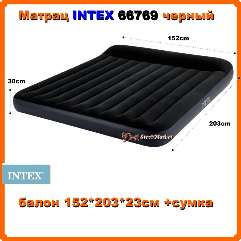 Велюровый матрац INTEX 66769 203-152-30см +сумка, черный, балон