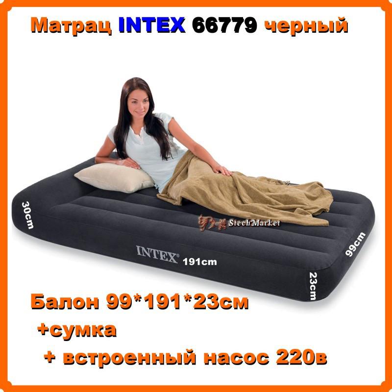 Матрас Intex 66779, 191х99х23 см, черный надувной с подголовником и со встроенным насосом 220 V