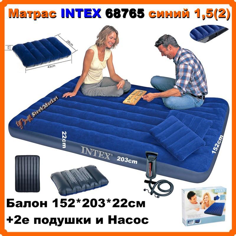 Матрас INTEX 68765 Велюровый 203-152-22см +две подушки и насос, синий, балон