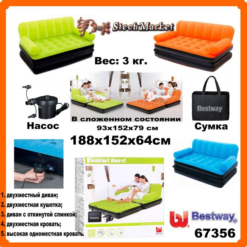 Надувной Диван - Трансформер BestWay 67356