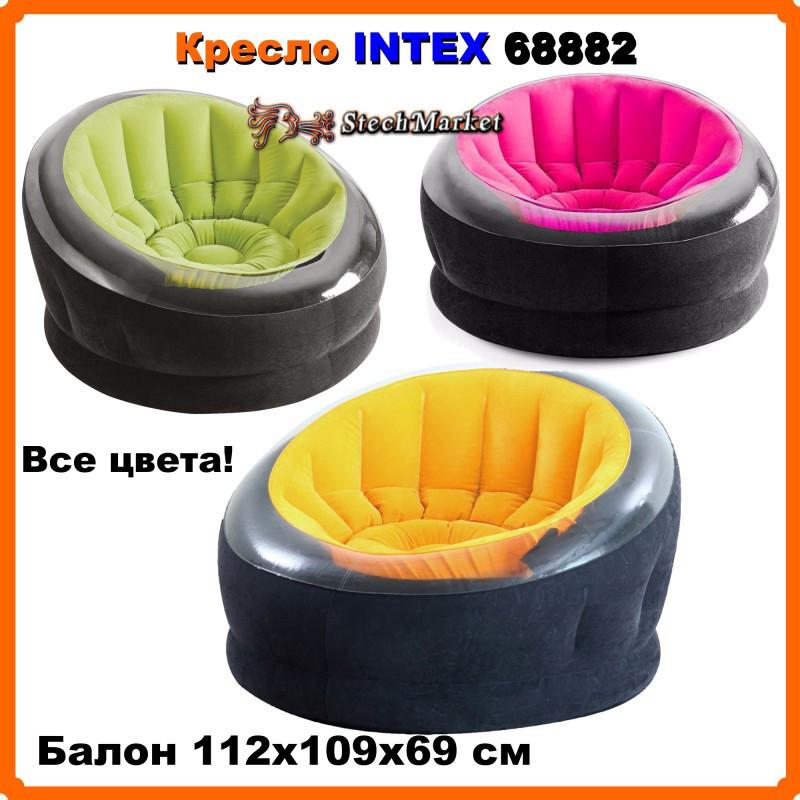 Надувное кресло Intex 68582 утолщенное дно 112x109x69 см цвета
