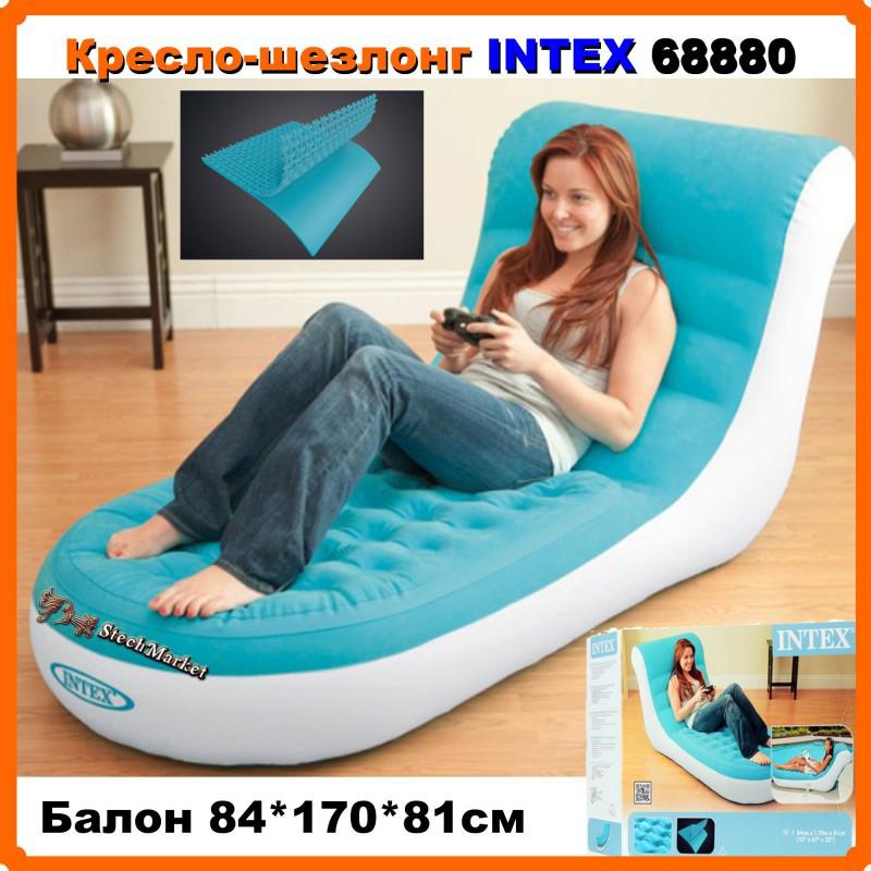 Надувное кресло-шезлонг Intex 68880 велюр 184х170х81 см