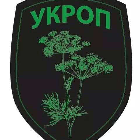 """Шеврон """"Укроп"""""""