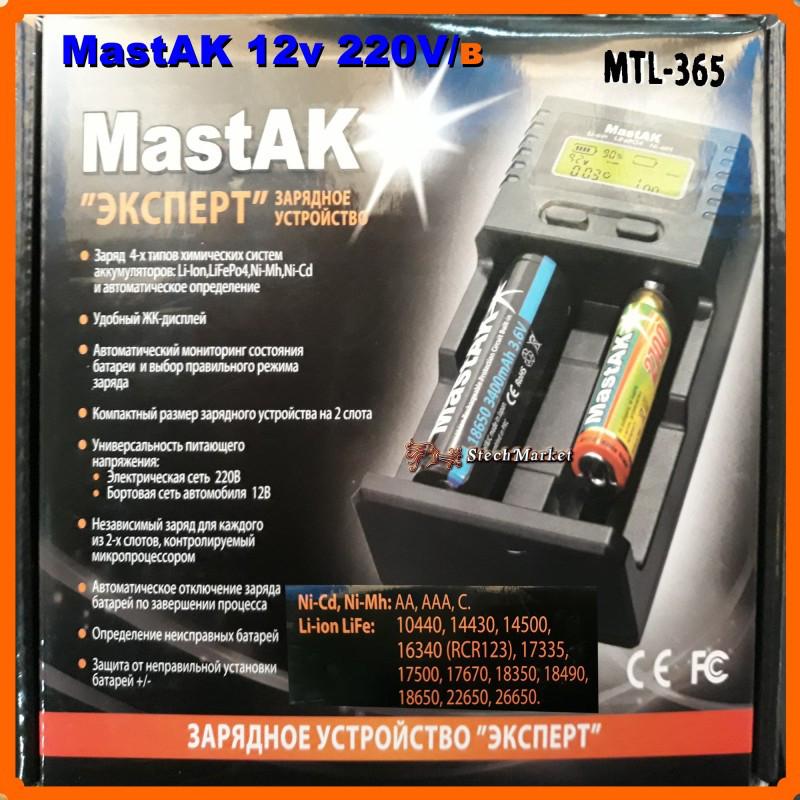 Зарядное устройство MastAK MTL-365 (1 или 2) 12v/220в для Li-ion,Ni-Cd,Ni-Mh аккумуляторов
