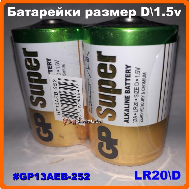 Батарейки GP D 20 (2) LR20 1.5v Alkaline