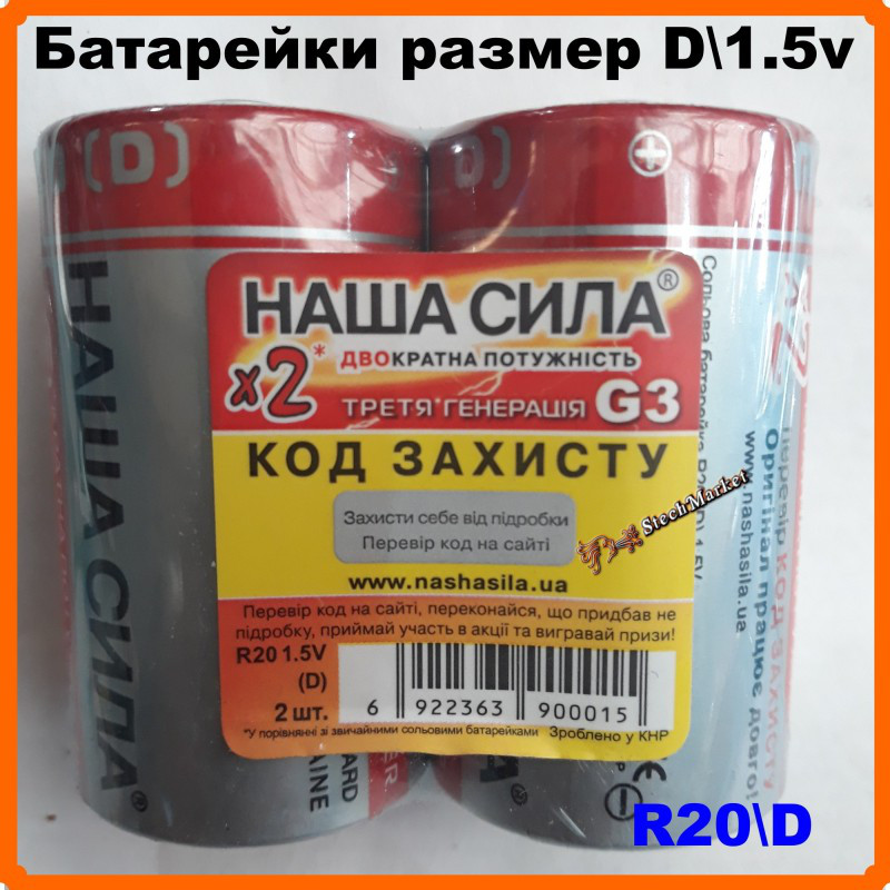 Батарейки НАША СИЛА D,R20 1.5v солевая