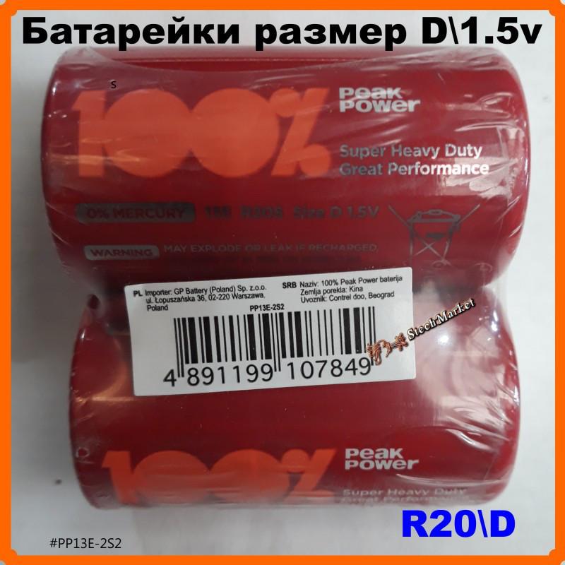 Батарейка GP R20S D 1.5v 100% peak power