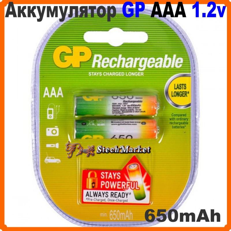 Аккумуляторы GP AAA 650mAh 1.2v