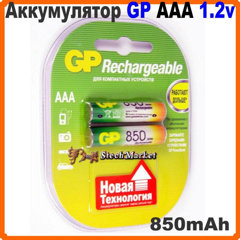 Аккумуляторы GP AAA 850mAh 1.2v