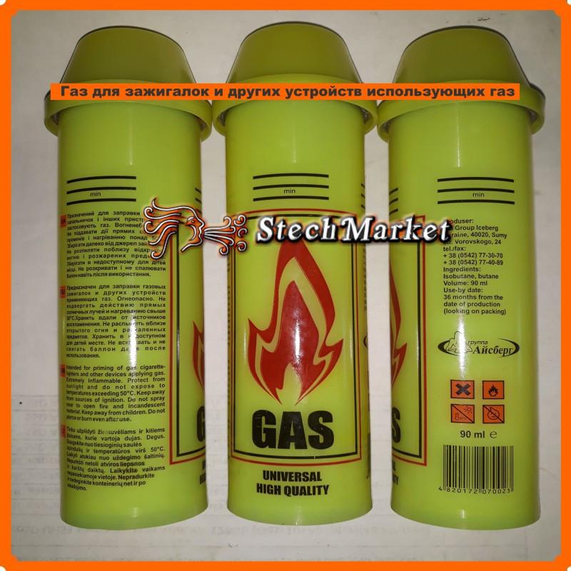 Газ для зажигалок, 90 мл