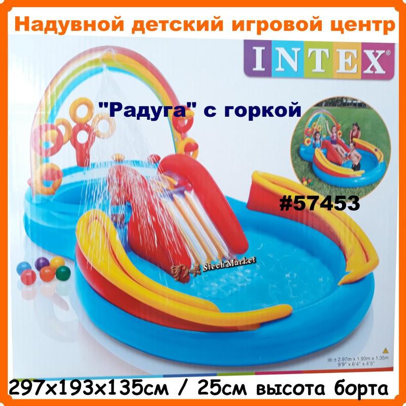 Надувной игровой центр《Радуга》с горкой, радугой и водой Intex 57453