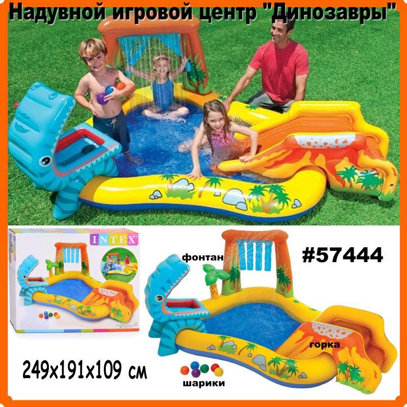"""Надувной игровой центр """"Динозавры"""" с горкой для спуска, фонтаном и шариками Intex 57444"""