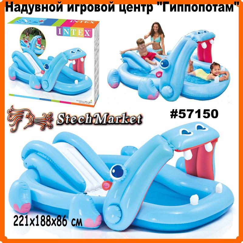 """Надувной игровой центр """"Гиппопотам"""" Intex 57150"""