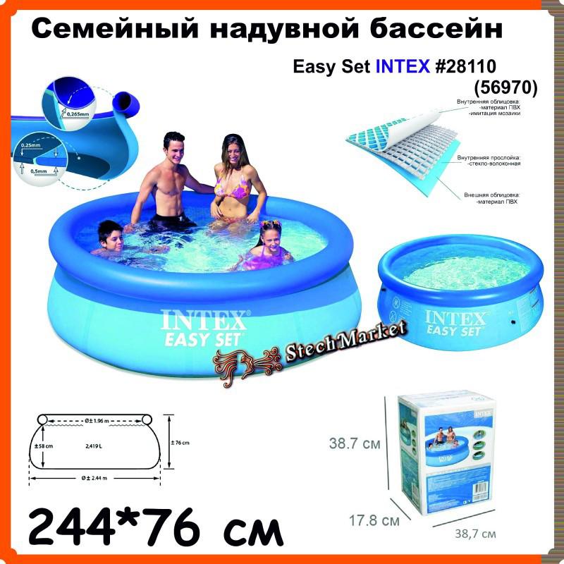 Семейный надувной бассейн Easy Intex 28110(56970) (244*76 см)