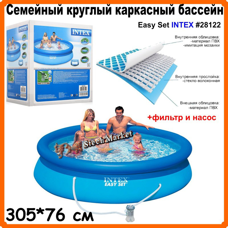 Семейный надувной бассейн Easy Set Intex 28122(56922) (305*76 см) +фильтр насос