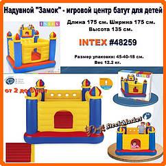 """Надувной детский игровой центр - батут """"Замок"""" Intex 48259 Размер: 175х175х135 см"""