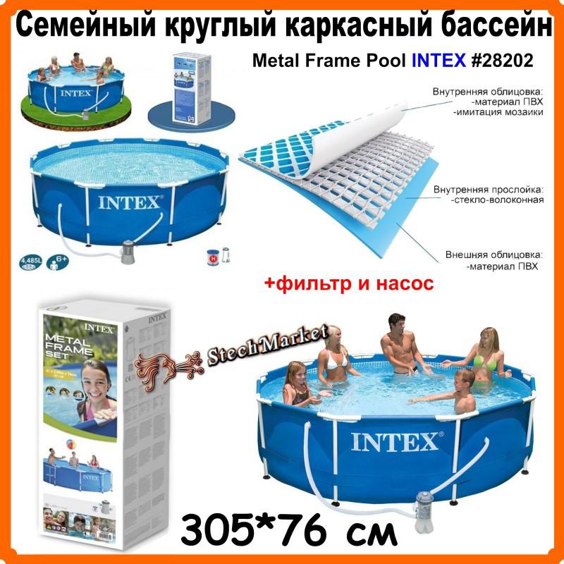 Каркасный бассейн Intex Metal Frame Pool 28202