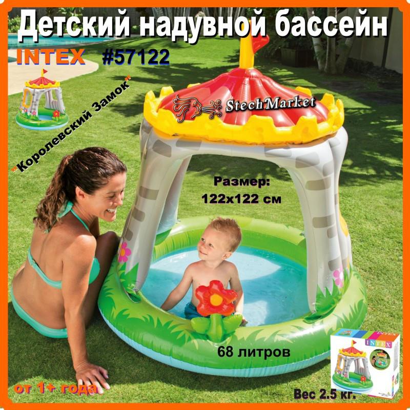 """Детский надувной бассейн """"Королевский Замок"""" Intex 57122 122х122 см"""