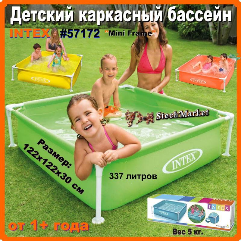 Каркасный детский бассейн «Mini Frame Pool» Intex 57172(57173) 122*122*30см квадратный