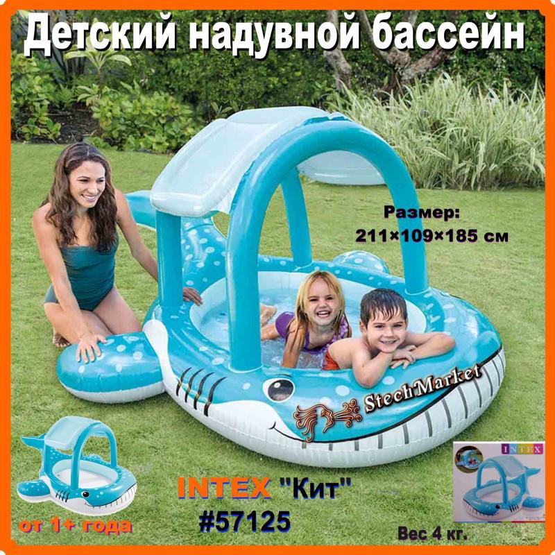 """Детский надувной бассейн """"Кит"""" Intex 57125, голубой, с навесом 211*185*109см"""
