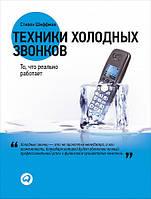 Стивен Шиффман Техники холодных звонков (суперобложка)