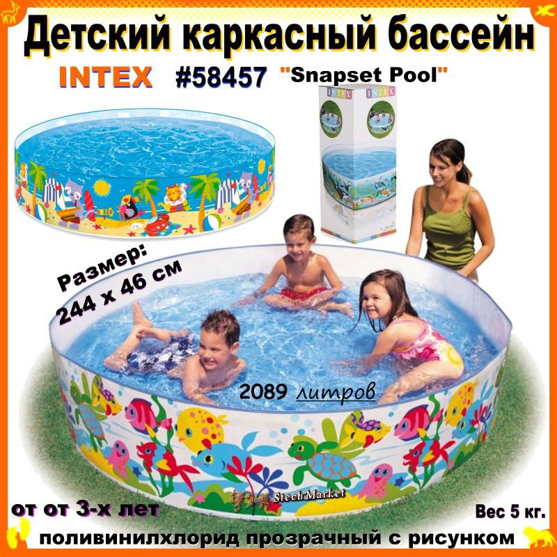 """Детский каркасный бассейн """"Пляжные друзья"""" Snapset Pool Intex 58457 NP  244х46см"""