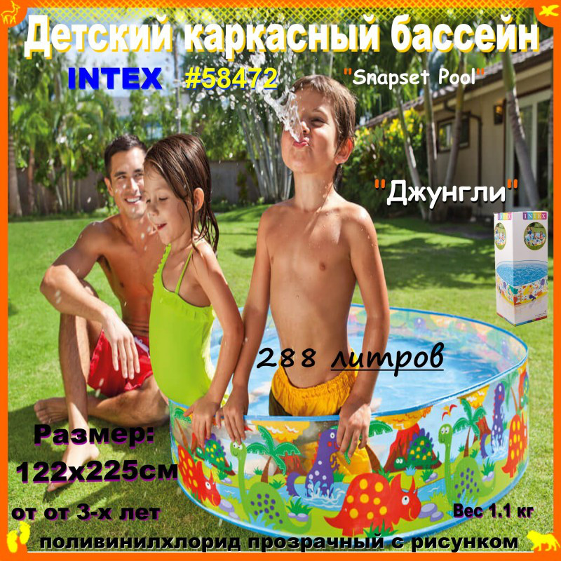 Детский каркасный бассейн «Джунгли» Intex 58474 122 х 25 см
