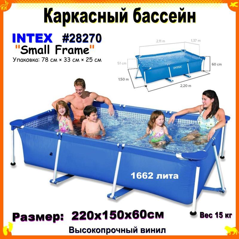 Каркасный бассейн  Intex 28270 размер 220*150*60 см