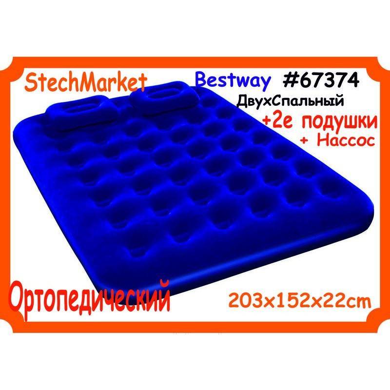 Двуспальный Матрас Bestway 67374 203x152x22 см насос, 2 подушки
