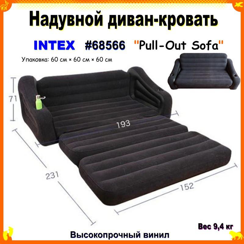 Надувной диван-кровать Pull-Out Sofa Intex 68566 размер 193х221х66см