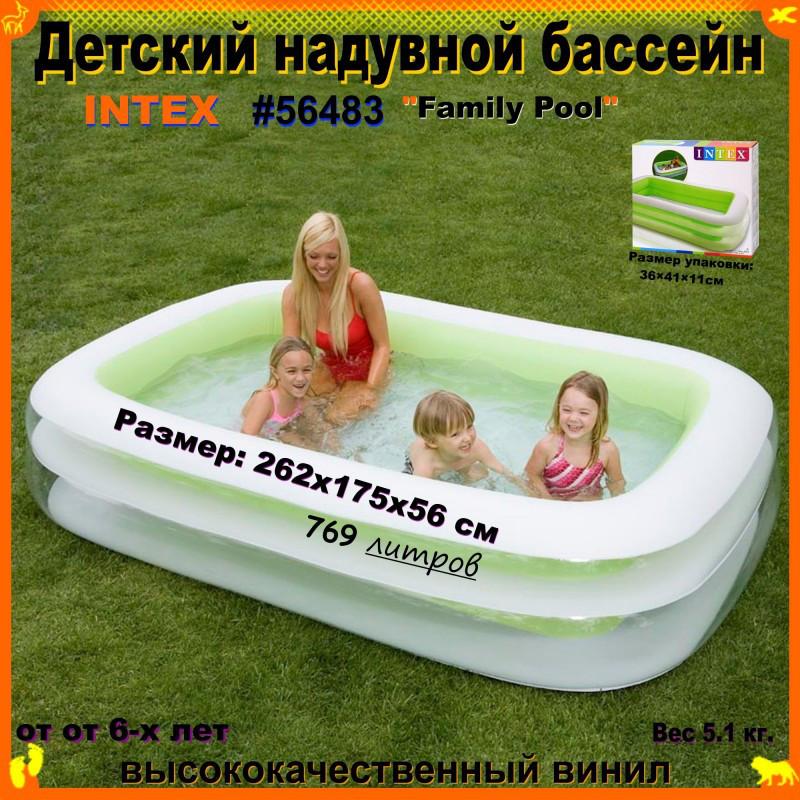 """Надувной бассейн """"Изумруд"""" Intex 56483 размер 262х175х56 см, объём: 769л"""