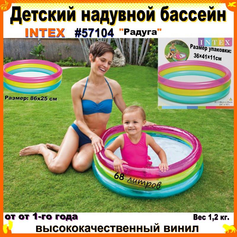Детский надувной бассейн Intex 57104 размер 86 х 25 см