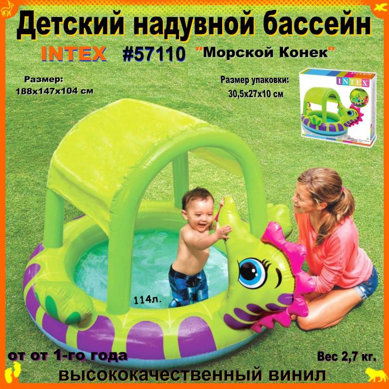 """Детский надувной бассейн """"Морской Конек"""" Intex 57110  с тентом, размер 188х147х104 см"""