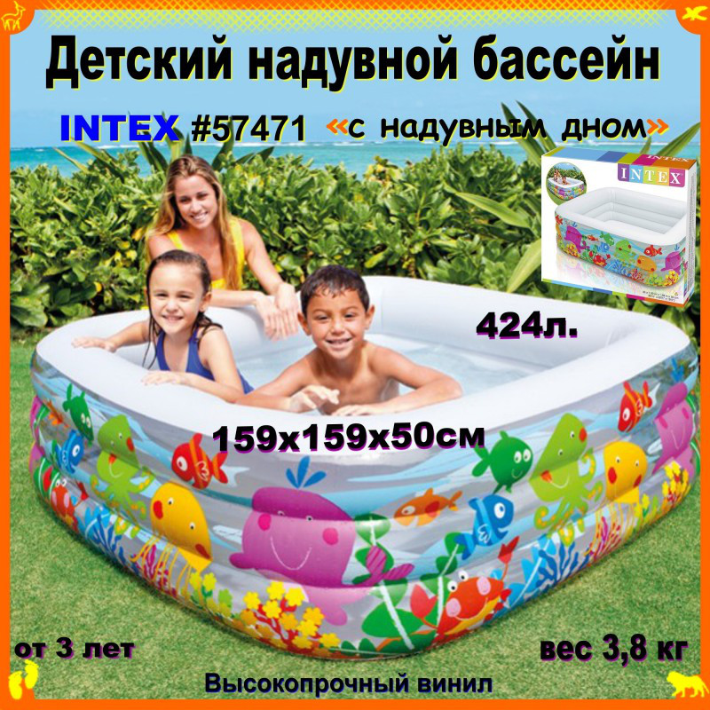 Детский надувной бассейн Intex 57471 размер 159х159х50см.
