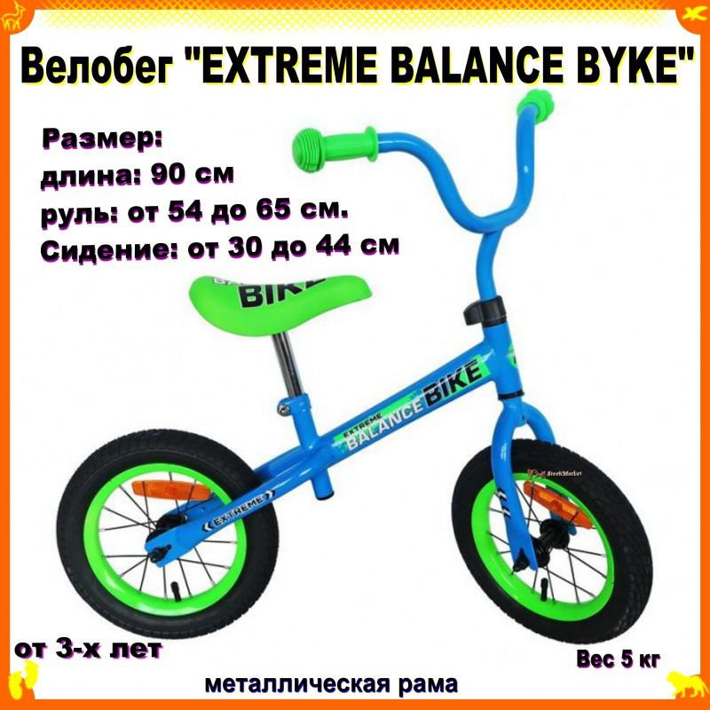"""Детский Велобег 12' """"EXTREME BALANCE BYKE"""" синий BB004 (от 3-х лет, руль до 65 см.)"""